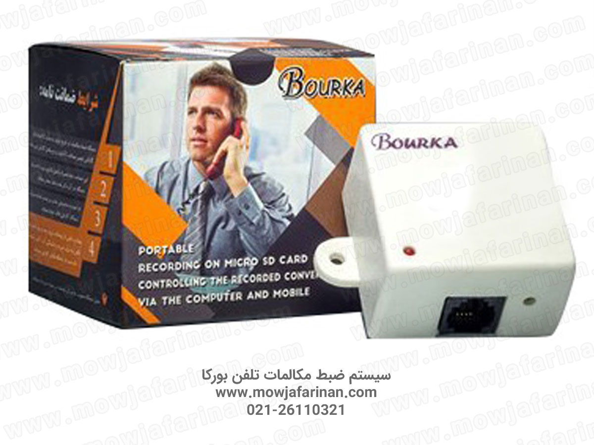 bourka-phone-recorder